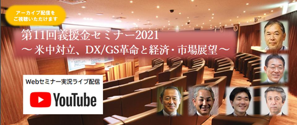 第11回日本復活と投資を語る義援金セミナー