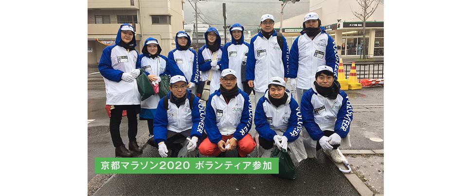 2020年 京都マラソン参加
