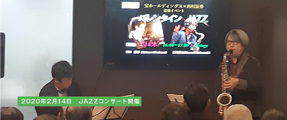 2020年2月14日 JAZZコンサート開催